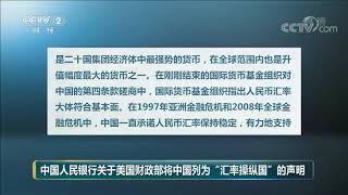 """[中国财经报道]中国人民银行关于美国财政部将中国列为""""汇率操纵国""""的声明  CCTV财经"""