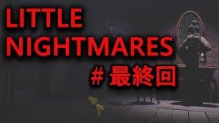 怖くないようにLittle Nightmares実況#最終回