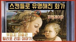 #9. 스캔들로 유명해진 화가, 우피치 미술관의 걸작 …