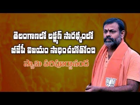 Swami Paripoornananda Full Speech At BJP Office | Hyderabad | BharatToday
