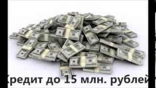 Потребительский кредит в Газпромбанке. Как взять?(, 2013-10-22T13:23:56.000Z)