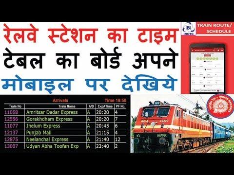 रेलवे स्टेशन का बोर्ड अपने मोबाइल पर कैसे देखे?How to See Live Railway Station Train Display Board