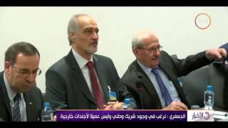 الأخبار - انتهاء جنيف 7 دون تقارب بين وفدي الحكومة والمعارضة السورية