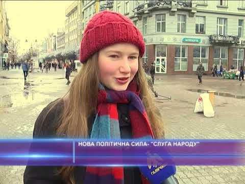 "Нова політична сила ""Слуга народу"""