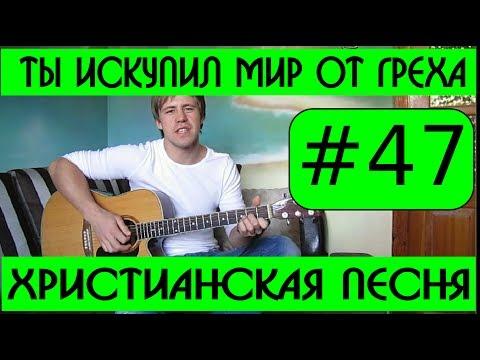 Песни прославления - SPEVKA