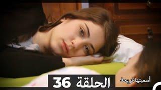 Asmeituha Fariha   اسميتها فريحة الحلقة 36