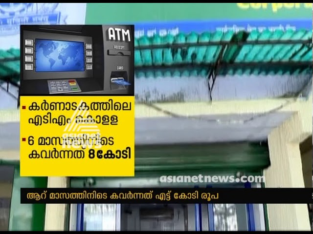 ATM Theft :  RBI report says In 6 Months Karnataka lost Rs 8 cr to ATM thefts