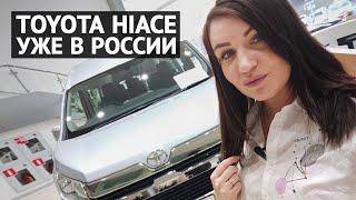 Toyota HIACE уже в России: что нового?