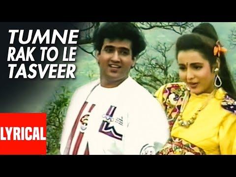 Tumne Rakh To Li Tasweer Hamari Lyrical | Phir Lehraya Lal Dupatta | Anuradha Paudwal, Pankaj Udhas