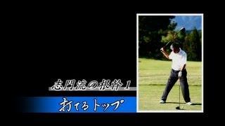 高松志門 ゴルフの極致「志門流の根幹1・打てるトップ」 Golf Trick Shot by Shimon 1