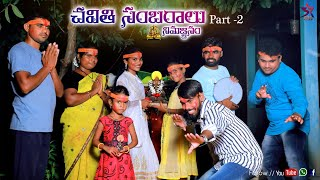 Chavithi Sambaralu part-2 full video //5star junnu// junnu videos