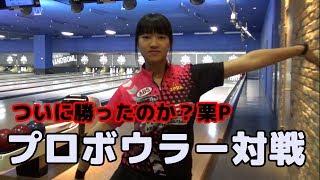 ボウリング #ボーリング #栗P #スポーツ ボウリング対戦第5弾 有名女...