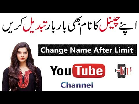 How to Change Youtube Channel's Name After Limit 2018 | Waseem Pardesi