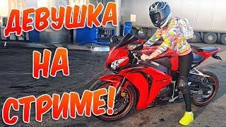 Собираем на мотоцикл девушке - исполняем мечту