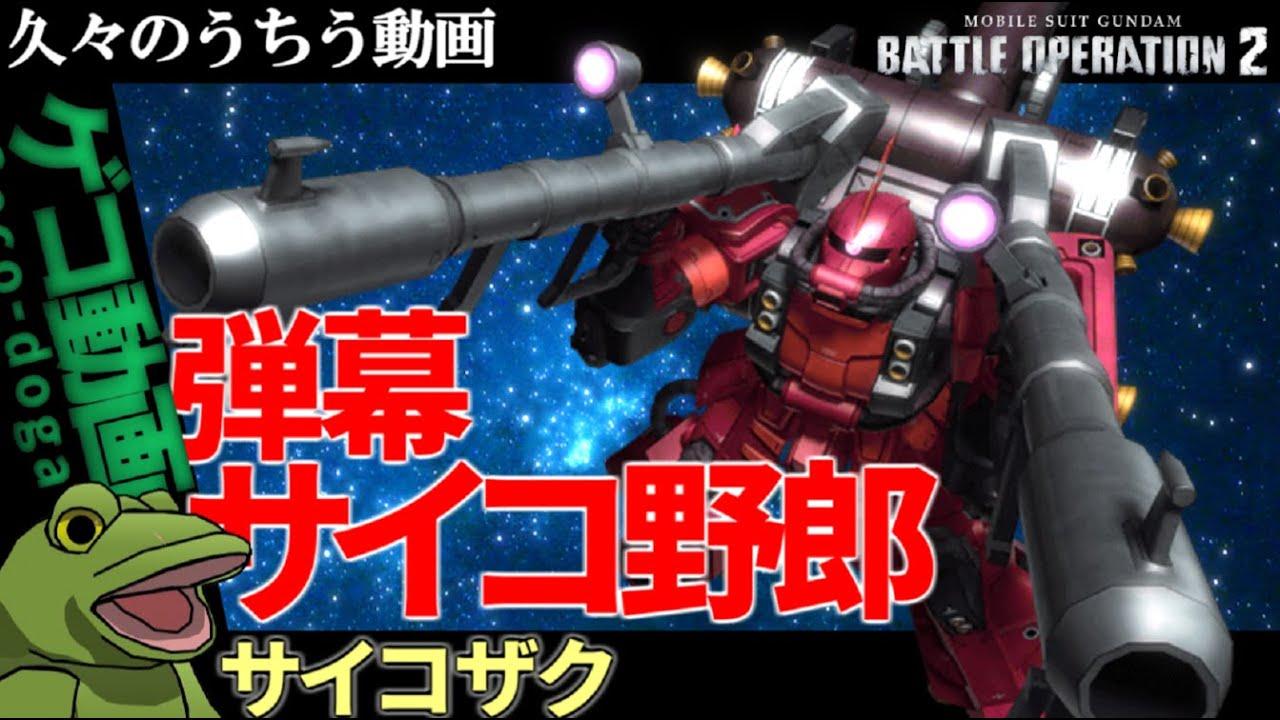 【バトオペ2】弾幕&ハメコン!!サイコザク!!【ゆっくり実況】久々の宇宙動画