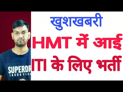 hindustan Machine Tool HMT Recruitment 2019