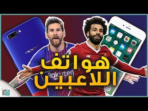 ما نوع هاتف رونالدو وميسي | تعرفوا على هواتف لاعبي كرة القدم ولغز حيّر الجميع