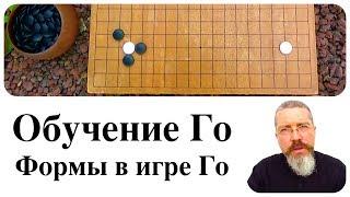 Обучение игре Го. Формы в игре Го.