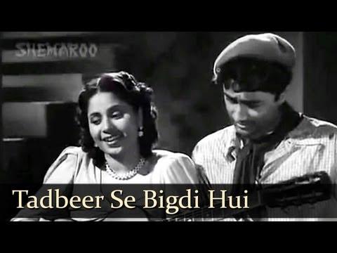 Tadbeer Se Bigadi Huyee Taqdeer - Geeta Bali - Dev Anand - Baazi - S.D.Burman - Philosophical Song