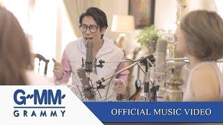 รักนี้มีค่าเพราะเธอ - ธงไชย แมคอินไตย์/ดา เอ็นโดรฟิน/นิว-จิ๋ว/ลุลา 【OFFICIAL MV】