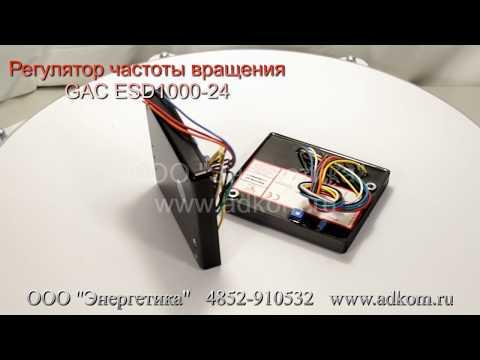 ESD-1000 Регулятор частоты вращения (12 или 24 V, в неразборном корпусе) - видео