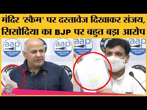 Ram Mandir Trust Scam पर Sisodia और Sanjay singh का Rishikesh upadhyay का नाम लेकर BJP पर तीखा हमला