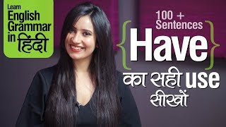 Have का सही Use सीखों | English Grammar Lesson in Hindi | 100+ English Practice Sentences | Verbs