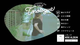 パラノア MINI ALBUM「Torologue(トロローグ)」全曲紹介ムービー