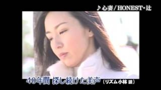 HONEST・辻 - 心妻