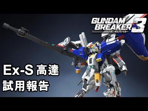 《Gundam Breaker 3》Ex-S 高達 試用報告 ( PS4 )