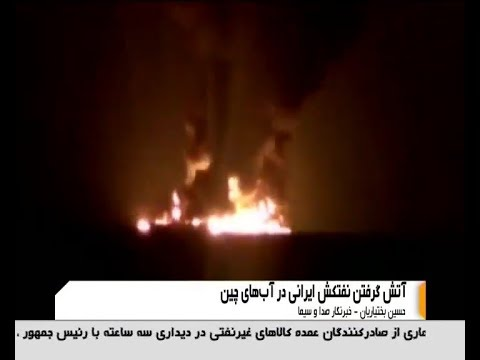 Iran Tanker collided with Chinese bulk ship in East China Sea برخورد نفتكش ايران با كشتي باربري چين