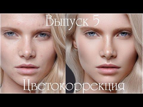 Выпуск 5.  Цветокоррекция + как настроить правильный цвет кожи