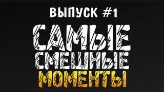 Самые Смешные Моменты #1 (Олег Брейн)