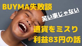 【山嵜のブログ】http://hiro-buyer.com/ 【発送代行サービス「HAKOBU」...