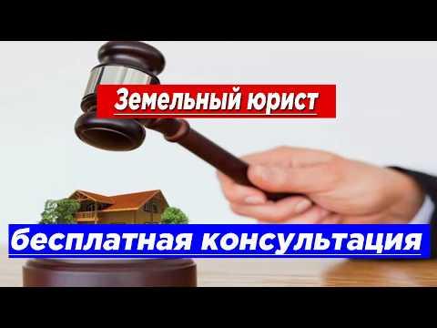 Земельный юрист:  бесплатная консультация