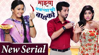 Majhya Navryachi Bayko | New Serial On Zee Marathi | Promo Out | Abhijeet Khandkekar, Anita Date
