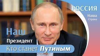 Кто станет Путиным - Выбери президента 2018