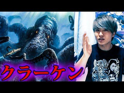 深海で発見された巨大な未確認生物【都市伝説】
