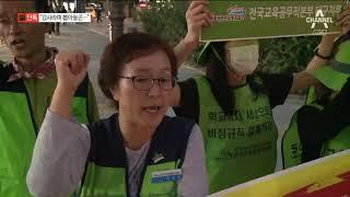 """[채널A단독]""""뽑을 땐 강사라더니…"""" 분통"""