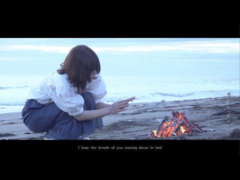 【MV】十三月の朝 / 朝ぼらけの紅色は未だ君のうちに壊れずにいる