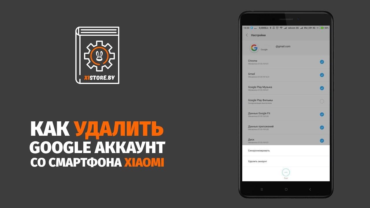 Как удалить Google аккаунт со смарфтона Xiaomi