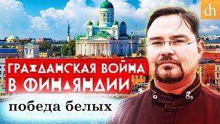 Гражданская война в Финляндии: победа белых