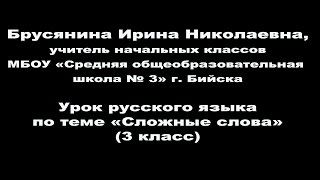 """Брусянина Ирина Николаевна, МБОУ """"СОШ № 3"""" г  Бийска"""