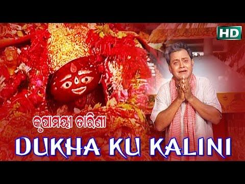 DUKHA KU KALINI   Album-Krupamayee Tarini   Arabinda Muduli   Sarthak Music