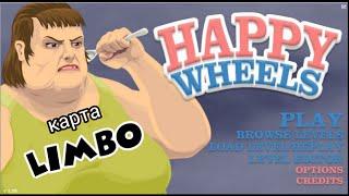 Happy Wheels-прохождение карты LIMBO