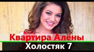 Шикарная квартира Алены   Холостяк 7 сезон СТБ 2017