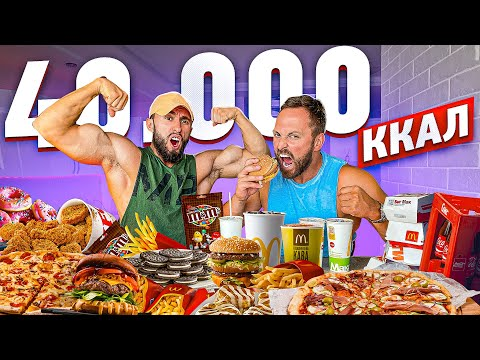 40 000 КАЛОРИЙ ЗА 24 ЧАСА | ЭТО ВООБЩЕ ВОЗМОЖНО? | 40 000 Calorie Challange