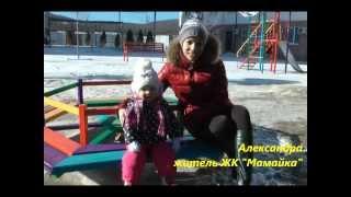 ЖК Мамайка Новороссийск отзывы Александра(, 2014-02-11T11:46:12.000Z)