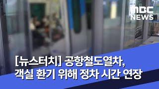 [뉴스터치] 공항철도열차, 객실 환기 위해 정차 시간 …