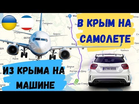 В Крым на